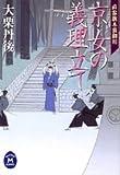 京女の義理立て―直参旗本裏御用 (学研M文庫)