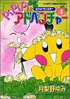 ポケットモンスターpipipi・アドベンチャー 4 (フラワーコミックススペシャル)