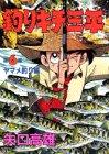 釣りキチ三平(6) ヤマメ釣り編 (KC スペシャル)