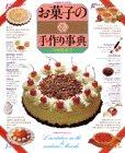 お菓子の手作り事典 画像