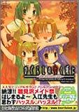 ひぐらしのなく頃に~the fourth case (4)(ミッシィコミックス ツインハートコミックスシリーズ)の詳細を見る