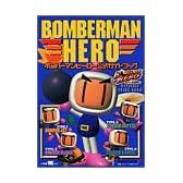 ボンバーマンヒーロー公式ガイドブック―Nintendo 64 (ワンダーライフスペシャル)