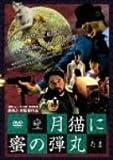 <ホラー番長シリーズ> 月猫に蜜の弾丸 [DVD]