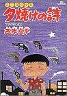 夕焼けの詩―三丁目の夕日 (21) (ビッグコミックス)