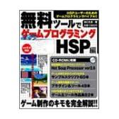 無料ツールでゲームプログラミングHSP編―完全無料のプログラミング言語『Hot Soup Processor』によるゲーム制作方法を徹底解説 (エンターブレインムック)