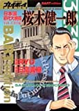 日本国初代大統領桜木健一郎―独立編 / RYU のシリーズ情報を見る