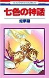 七色の神話 / 絵夢羅 のシリーズ情報を見る