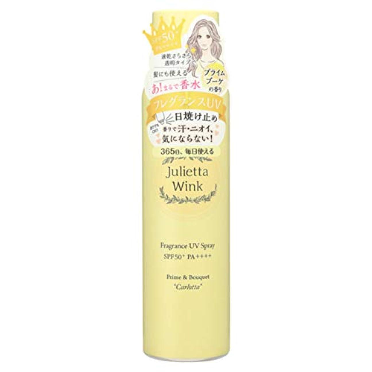 つかまえる試験見えるジュリエッタウィンク フレグランス UVスプレー[カルロッタ]100g プライムブーケの香り(黄)