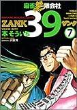 麻雀無限会社39 第7巻 (近代麻雀コミックス)