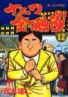 ナニワ金融道 (12) (モーニングKC (390))