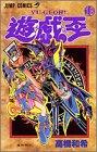 遊☆戯☆王 (19) (ジャンプ・コミックス)