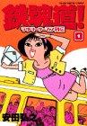 鉄魂道 / 安田 弘之 のシリーズ情報を見る