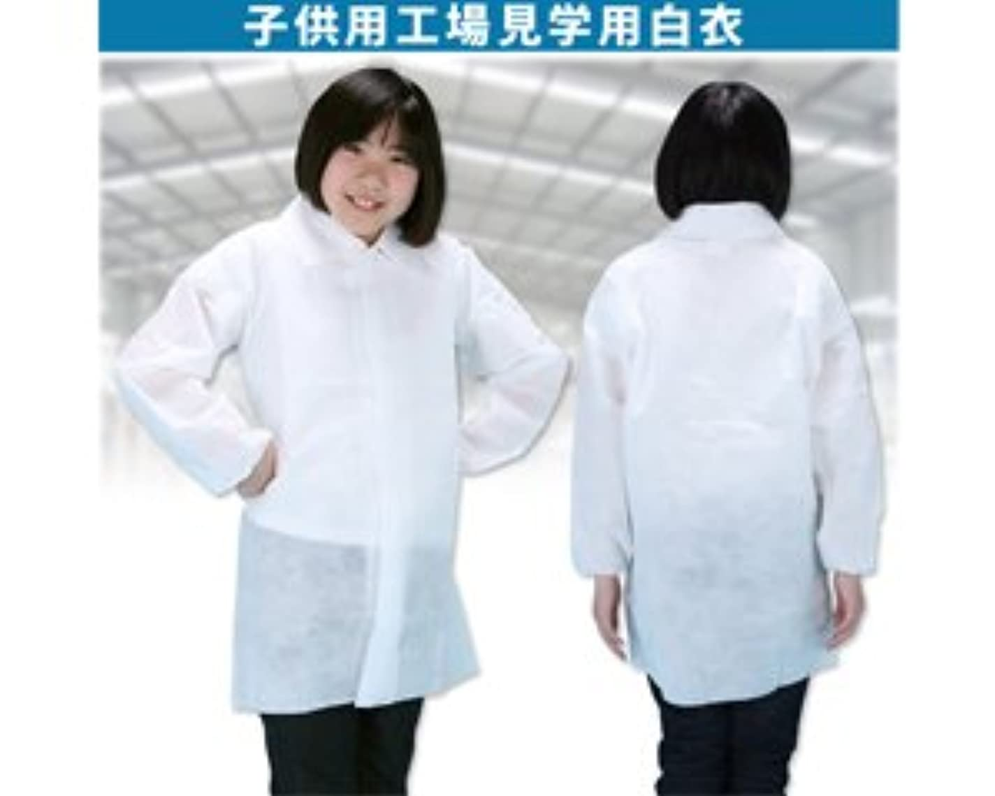 複合社会主義者派手使い捨て子供用白衣(不織布製)R8003 Mサイズ:1組 工場見学や工作?学芸会などイベント衣装にも(マジックテープタイプ)