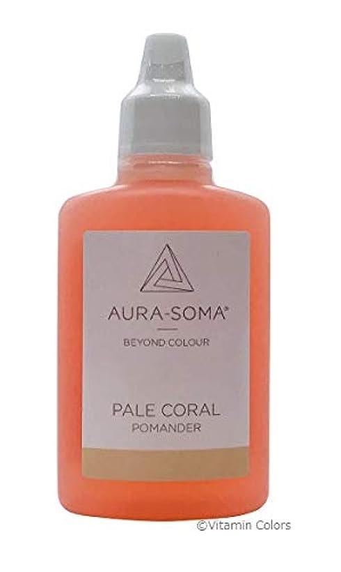 付ける退屈な持っているオーラソーマ ポマンダー ペールコーラル/25ml Aurasoma