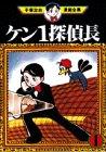 ケン1探偵長 / 手塚 治虫 のシリーズ情報を見る