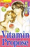 Vitamin Propose (フラワーコミックス)