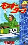 モンキーターン (30) (少年サンデーコミックス)