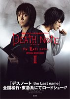 DEATH NOTE the Last name OFFICIAL MOVIE GUIDE (2)