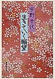 生きていく願望 (集英社文庫)