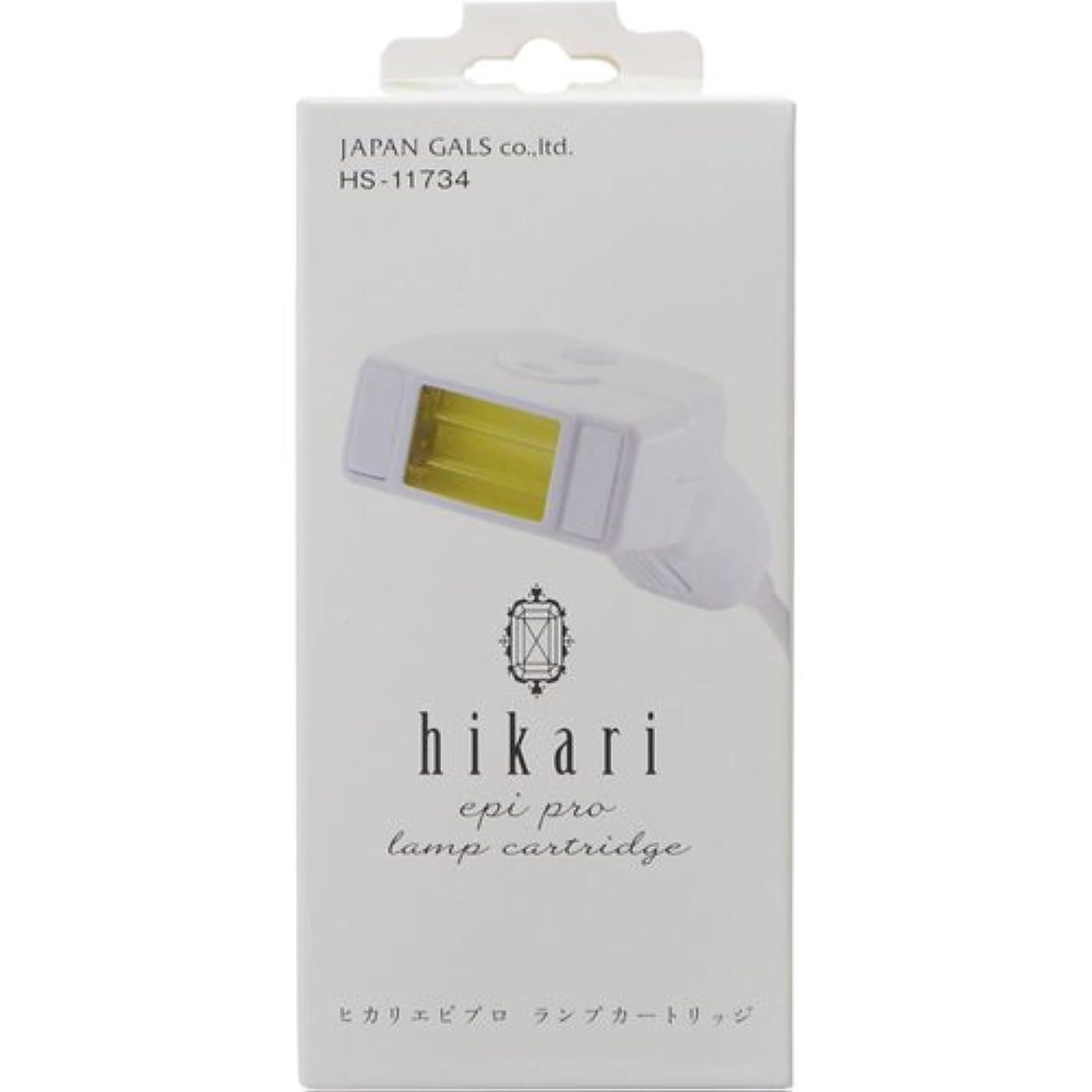 下品式発送hikari epi pro ランプカートリッジ
