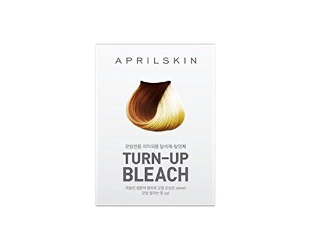 リファイン認可繁雑エープリル?スキン [韓国コスメ April Skin] 漂白ブリーチ(ヘアブリーチ)Turn Up Bleach (Hair Bleach) [海外直送品]