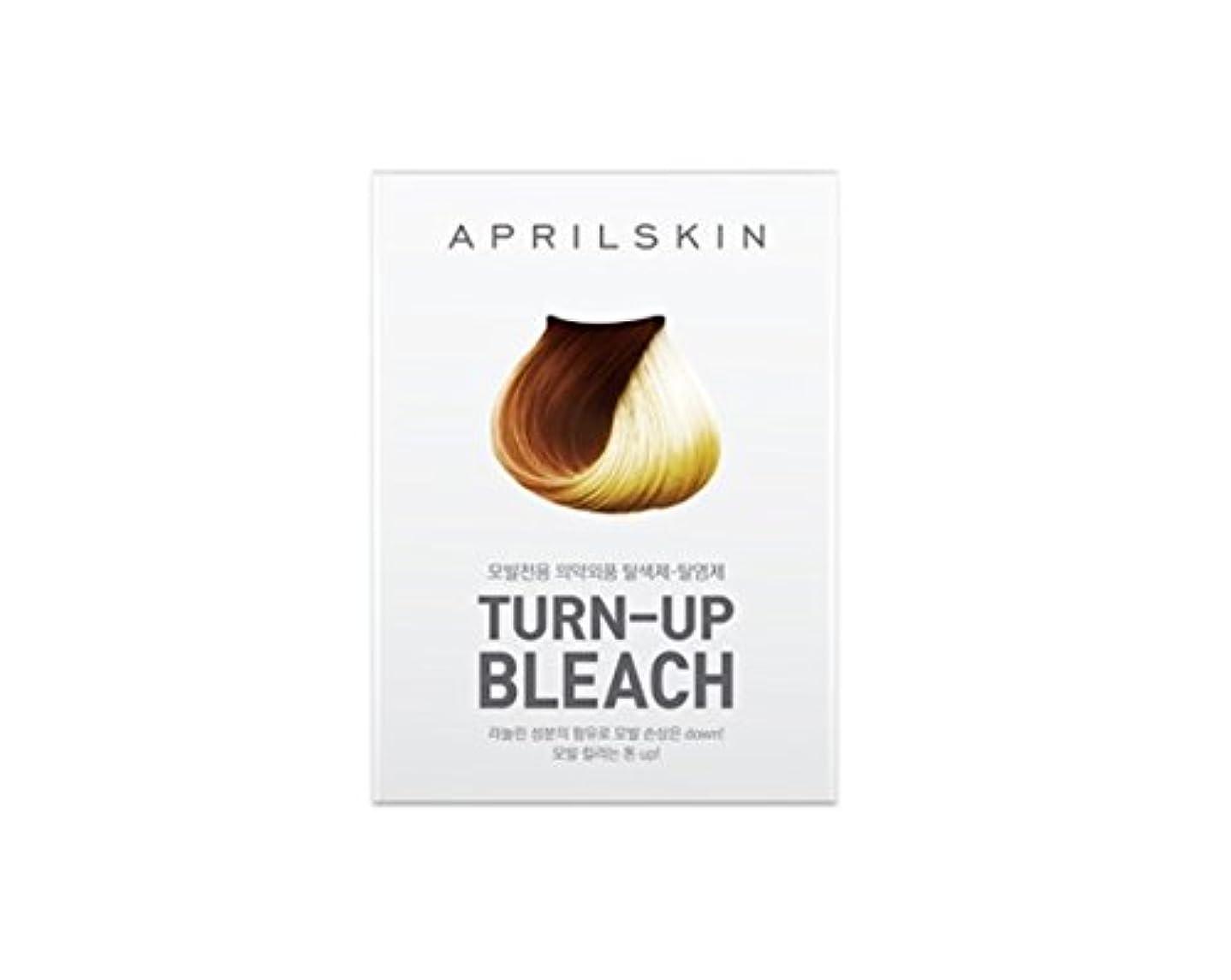 数学的な広告アパートエープリル?スキン [韓国コスメ April Skin] 漂白ブリーチ(ヘアブリーチ)Turn Up Bleach (Hair Bleach) [海外直送品]