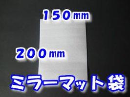 ミラーマット袋 ライトロン 厚み1mm 150×200mm 100枚