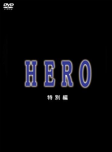 HERO 特別編 [DVD]の詳細を見る