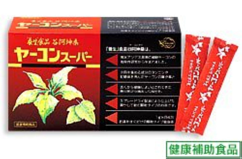 生産的に慣れ結紮〔全薬工業〕養生食品 ヤーコンスーパー(84包)×3個セット