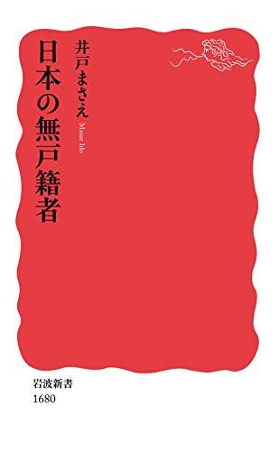 日本の無戸籍者 (岩波新書)