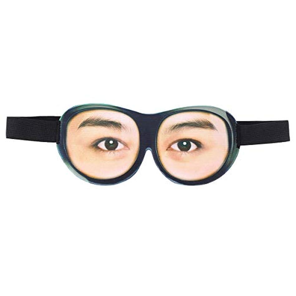 ヨーグルト危険を冒しますシールドHealifty 3D面白いアイシェード睡眠マスク旅行アイマスク目隠し睡眠ヘルパーアイシェード男性女性旅行昼寝と深い眠り(優しいふりをする)