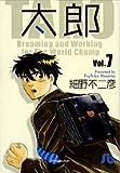 太郎 (Vol.7) (小学館文庫 (ほB-47))