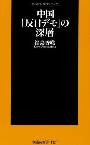 中国「反日デモ」の深層 (扶桑社新書)の詳細を見る