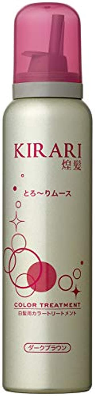 本質的ではない面白い卒業記念アルバム煌髪 KIRARI カラートリートメントムース (ダークブラウン) 150g ジアミンフリーの優しい泡のカラートリートメント