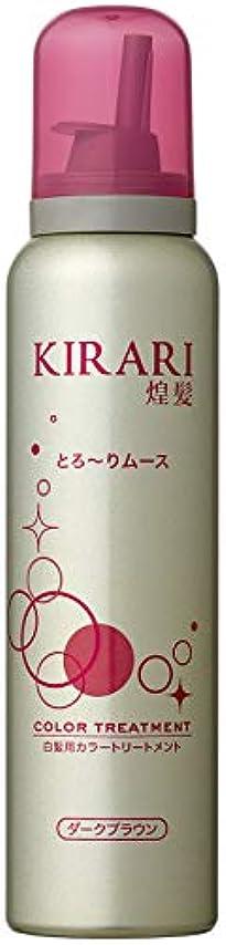 ゴネリル豊かにする電化する煌髪 KIRARI カラートリートメントムース (ダークブラウン) 150g ジアミンフリーの優しい泡のカラートリートメント