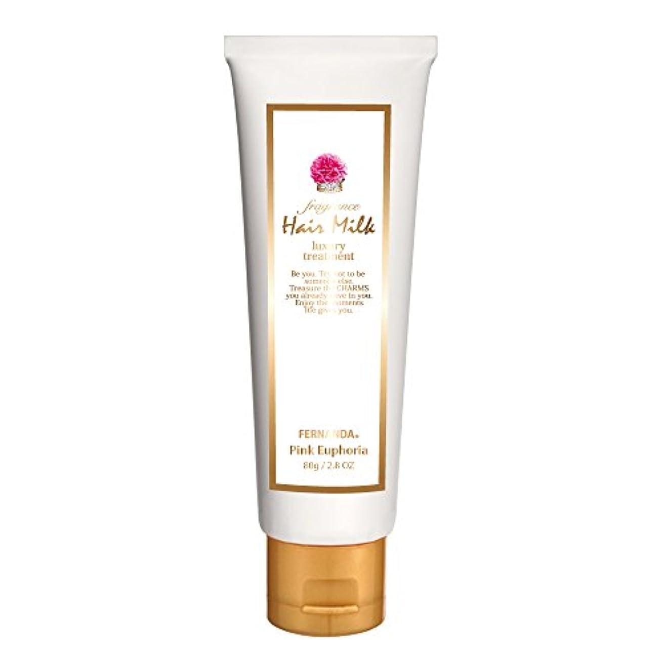 ペネロペビジネス分類するFERNANDA(フェルナンダ) Hair Milk Pink Euphoria(ヘアミルク ピンクエウフォリア)
