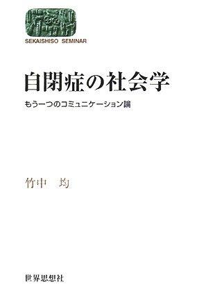 自閉症の社会学―もう一つのコミュニケーション論 (SEKAISHISO SEMINAR)の詳細を見る