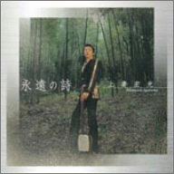 Eien No Uta by Hiromitsu Agatsuma (2005-02-16)