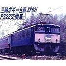 Nゲージ A0973 国鉄 EF62-48 後期型 青色・PS22