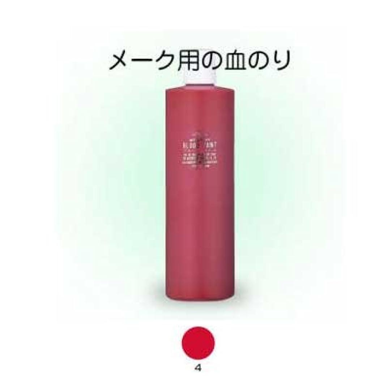 電話をかける直面する化学薬品ブロードペイント(メークアップ用の血のり)500ml 4【三善】