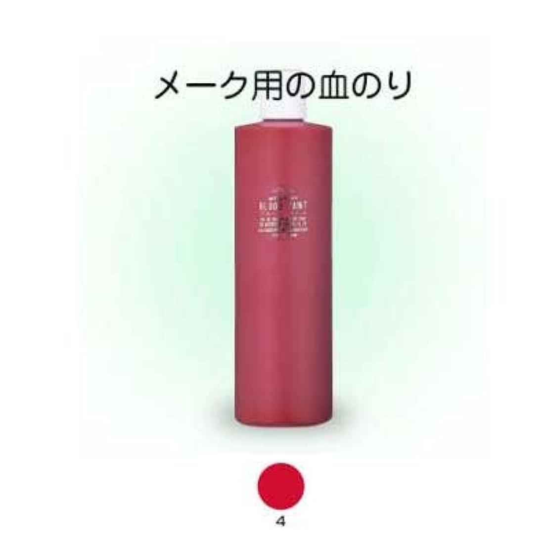準備従事する会話ブロードペイント(メークアップ用の血のり)500ml 4【三善】