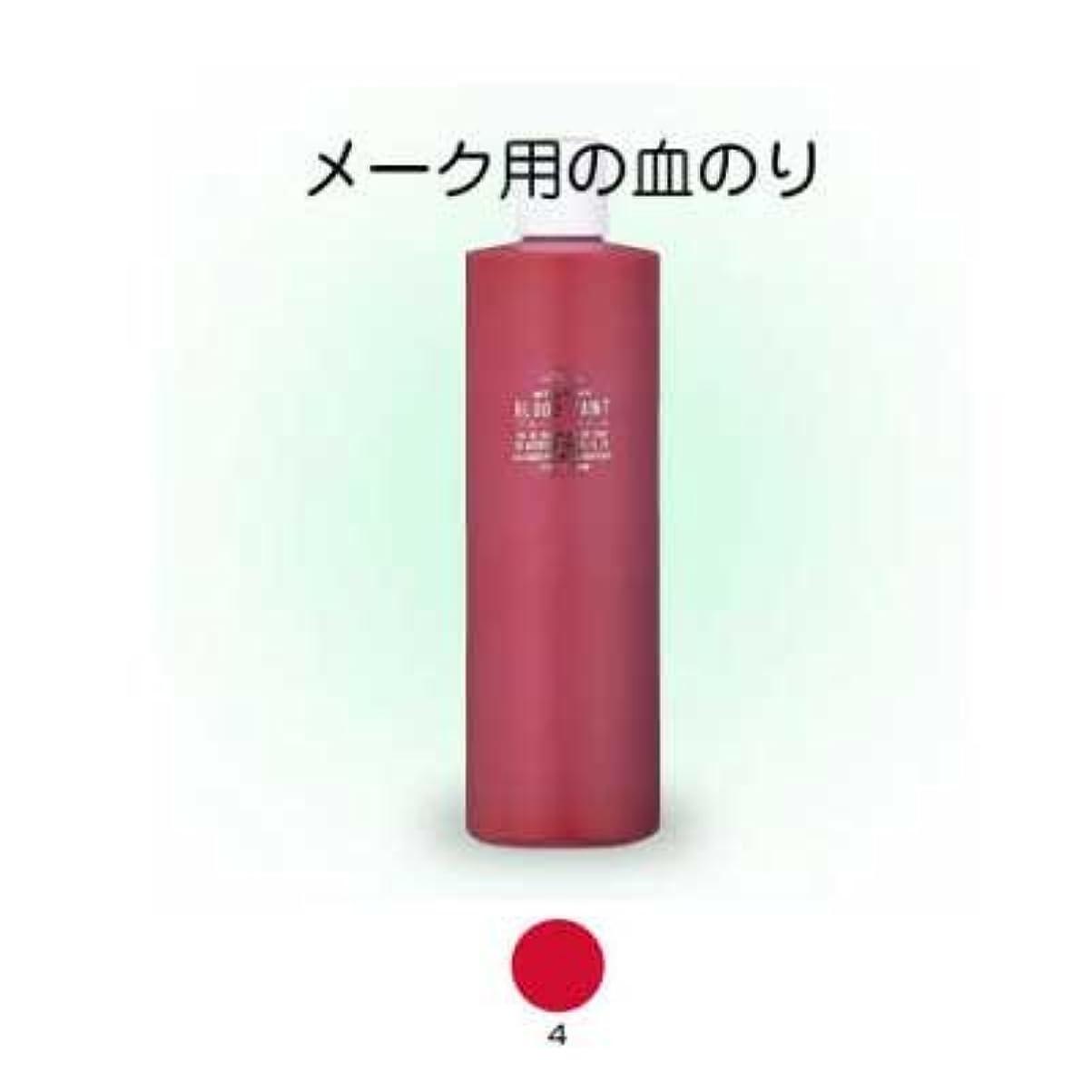 変数交流する講堂ブロードペイント(メークアップ用の血のり)500ml 4【三善】