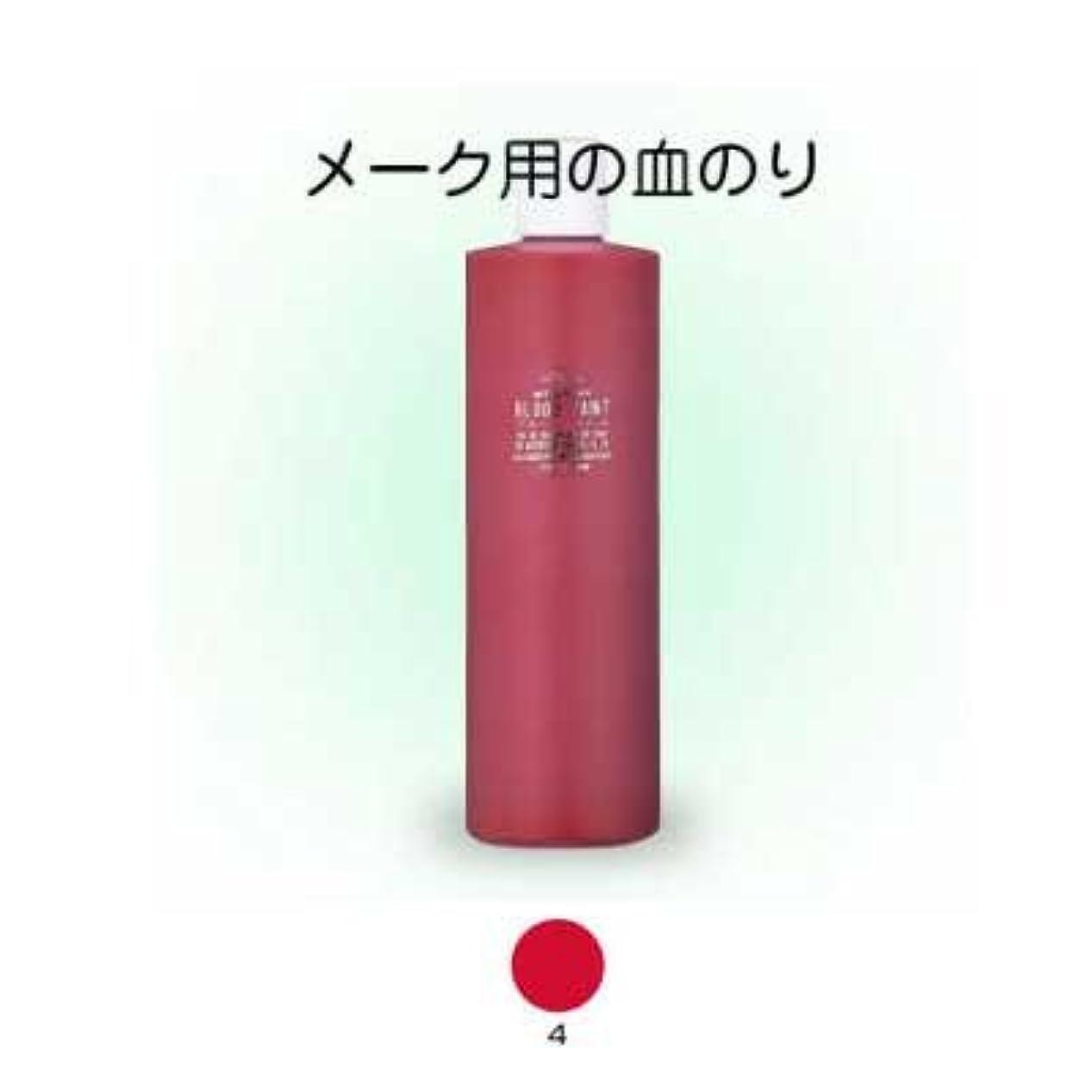 寸法ハンドブックストライクブロードペイント(メークアップ用の血のり)500ml 4【三善】