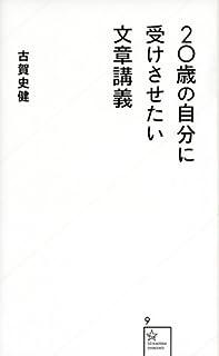 20歳の自分に受けさせたい文章講義 古賀 史健  (著) 【ブックレビュー】