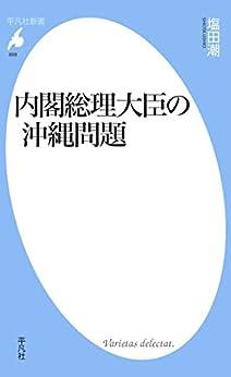 [塩田 潮]の内閣総理大臣の沖縄問題 (平凡社新書0898)