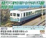 マイクロエース Nゲージ 伊豆急100系・普通列車 A8112 鉄道模型 電車