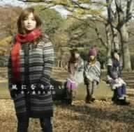 風になりたい(初回盤)(DVD付)