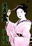 浮浪雲 (74) (ビッグコミックス)