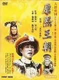 完全版康煕王朝 [DVD] 画像