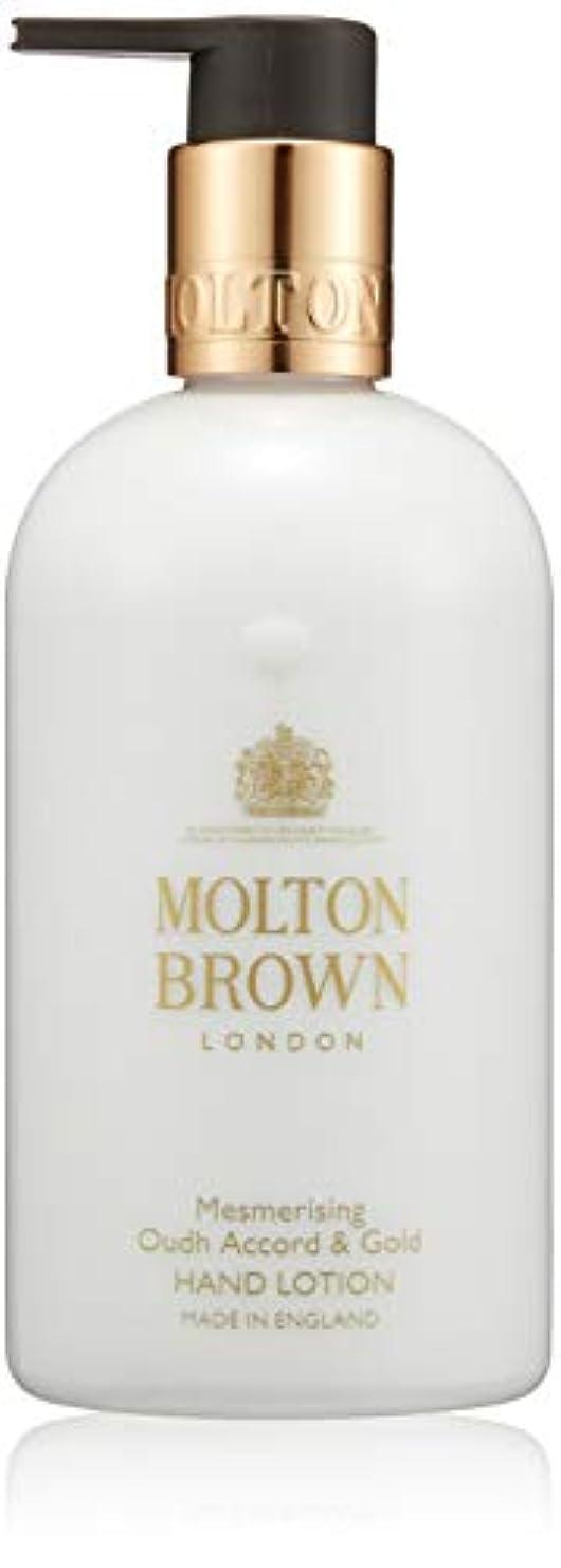 安定しましたアイザックバンドMOLTON BROWN(モルトンブラウン) ウード?アコード&ゴールド コレクション OA&G ハンドローション 300ml